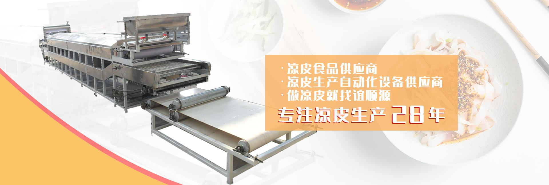 凉皮生产设备
